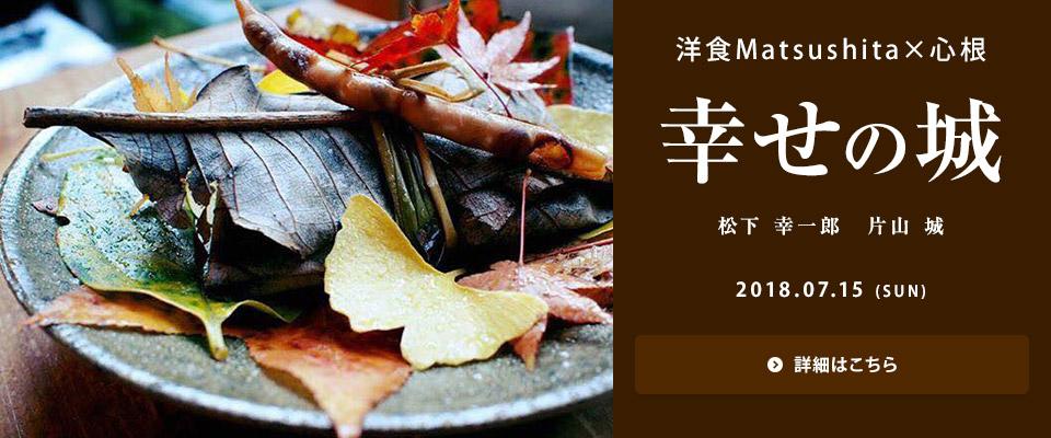 洋食Matsushita × 心根